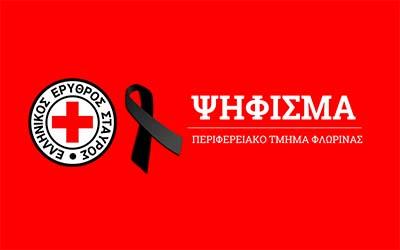 Photo of Ψήφισμα για την εκδημία της Ερυθροσταυρίτισσας Ελένης Λαβασίδου