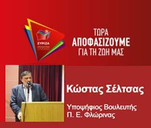 Photo of Δήλωση υποψηφιότητας Κώστα Σέλτσα και απολογισμός δράσεων 2015-2019