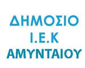 Photo of Ευχαριστήριο από το ΔΙΕΚ ΑΜΥΝΤΑΙΟΥ