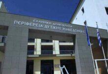 Photo of Πρόσκληση σε συνεδρίαση της Οικονομικής Επιτροπής της Περιφέρειας Δυτικής Μακεδονίας με τηλεδιάσκεψη
