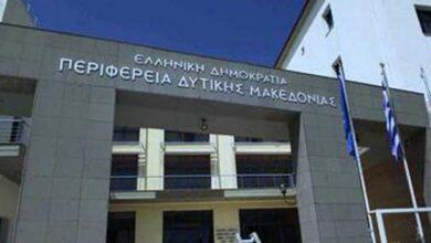 Photo of Πρόσκληση σε συνεδρίαση της Οικονομικής Επιτροπής της Περιφέρειας Δυτικής Μακεδονίας δια περιφοράς