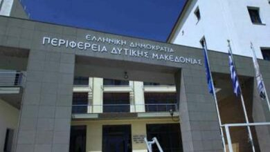 Photo of Πρόσκληση σε συνεδρίαση της Οικονομικής Επιτροπής της Περιφέρειας Δυτικής Μακεδονίας
