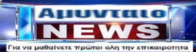 Αμύνταιο News