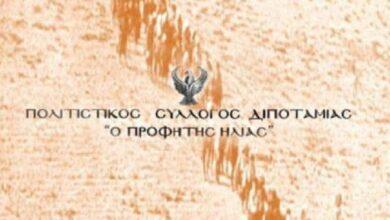 Photo of Αποκαλυπτήρια μνημείου για τη Γενοκτονία των Ποντίων στη Διποταμία Καστοριάς