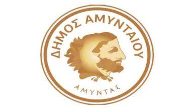 Photo of Συνεδριάζει το Δημοτικό Συμβούλιο Αμυνταιου, με μοναδικό θέμα: Ορισμός νέας σύνθεσης Διοικητικού Συμβουλίου «ΞΙΝΟ ΝΕΡΟ Μονομετοχικής Ανώνυμης Εταιρείας ΟΤΑ»