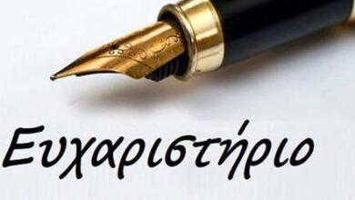 Photo of Ευχαριστήριο
