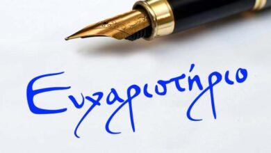 Photo of Ευχαριστήριο μήνυμα του 1ου ΕΠΑ.Λ. Αμυνταίου