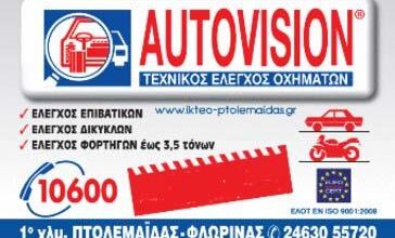 Photo of Ι.ΚΤΕΟ Πτολεμαϊδας : Αποκριές, με αποφυγή αλκοόλ κατά την οδήγηση και προσοχή στους δρόμους