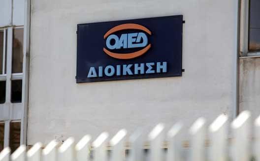Photo of ΟΑΕΔ: Ξεκινούν την Τετάρτη 10/7 οι αιτήσεις για το «μπόνους» των 12.000 ευρώ σε 10.000 ανέργους – Ποιους αφορά