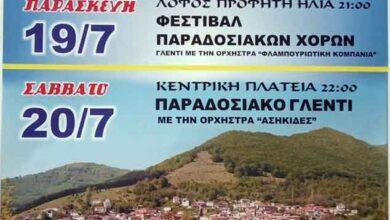 Photo of Πολιτιστικές εκδηλώσεις Λεχόβου 2019