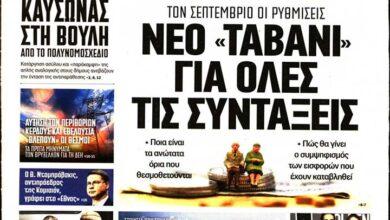 Photo of Οι ειδήσεις από τα πρωτοσέλιδα των εφημερίδων σήμερα Κυριακή 16/2
