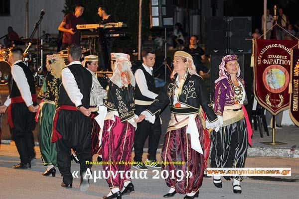 Photo of Συνεχίζονται με μεγάλη επιτυχία οι Πολιτιστικές εκδηλώσεις « Αμύνταια 2019»