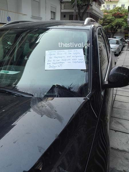 Photo of «Αγαπητέ γείτονα: Τι θα έλεγες να παρκάρεις σαν.. άνθρωπος;» Το επικό σημείωμα σε παρμπρίζ ΙΧ