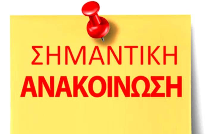 Νέα Ημερομηνία για την Εκδίκαση της Απαλλοτρίωσης στην Τοπική Κοινότητα Αναργύρων
