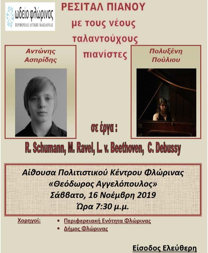 Photo of Ρεσιτάλ πιάνου στην αίθουσα του Πολιτιστικού Κέντρου Φλώρινας, «Θεόδωρος Αγγελόπουλος