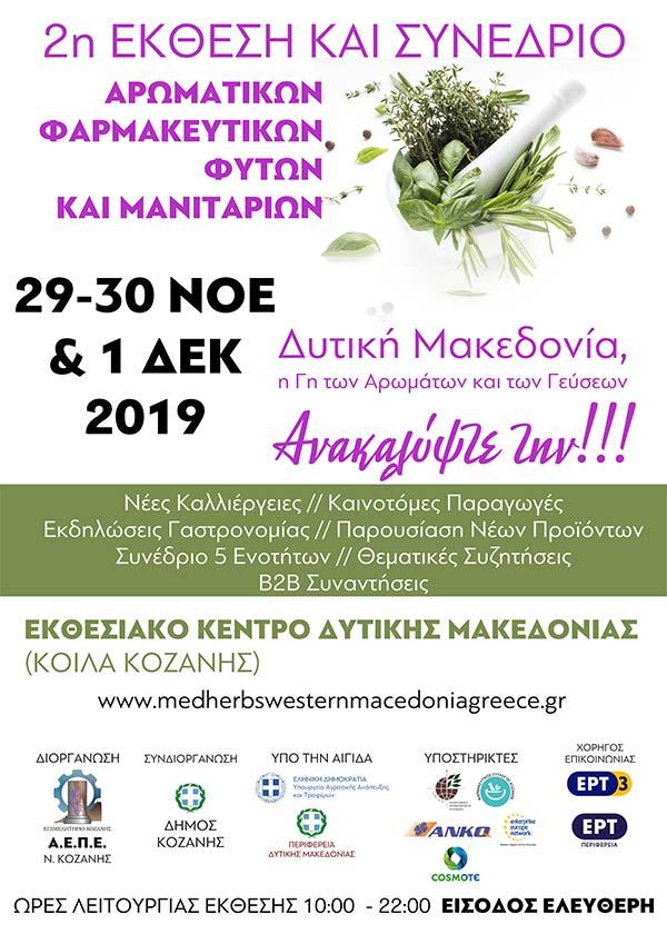 Photo of 2η Έκθεση – Συνέδριο Αρωματικών και Φαρμακευτικών Φυτών και Μανιταριών