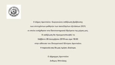 Photo of Εκδήλωση για την βράβευση των επιτυχόντων μαθητών στις Πανελλήνιες εξετάσεις 2019, από το Δήμο Αμυνταίου