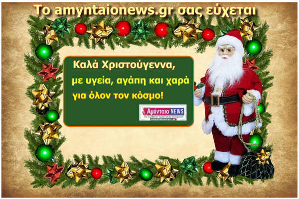 Photo of Ευχές από το amyntaionews.gr
