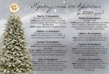 Photo of Δήμος Αμυνταίου: Το Πρόγραμμα των Χριστουγεννιάτικων εκδηλώσεων