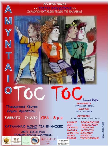 Photo of Η παράσταση του συλλόγου εκπαιδευτικών Πρωτοβάθμιας Εκπαίδευσης Φλώρινας «TOC TOC» και στο Αμύνταιο