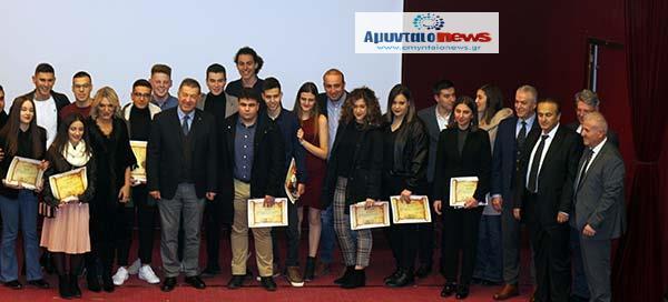 Εκδήλωση για την βράβευση των επιτυχόντων μαθητών στις Πανελλήνιες εξετάσεις 2019, από το Δήμο Αμυνταίου