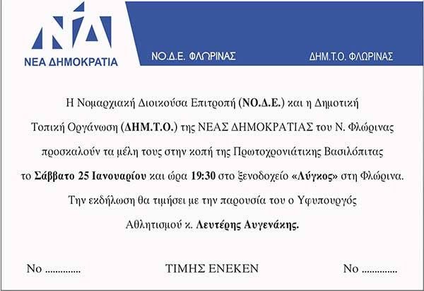 Photo of Πρόσκληση της ΝΟΔΕ Φλώρινας