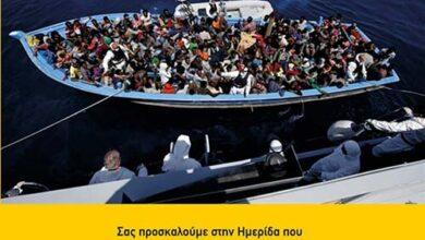 Photo of Ημερίδα με θέμα το προσφυγικό-μεταναστευτικό από τη ¨Στέγη Ποντίων Αμυνταίου και Περιχώρων¨