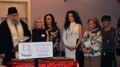 "Photo of Με μεγάλη επιτυχία πραγματοποιήθηκε η κοπή της βασιλόπιτας,από το Σύλλογο Γυναικών Λεβαιας ""Η ΑΛΚΥΌΝΗ"" (Φωτογραφίες και Βίντεο)"