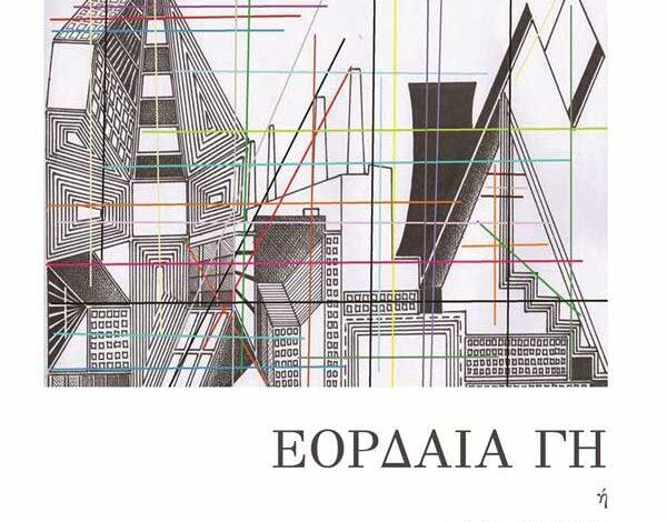 Photo of Πρόσκληση της Στέγης Γραμμάτων και Τεχνών Αμυνταίου, για κοπή βασιλόπιτας και παρουσίαση βιβλίου