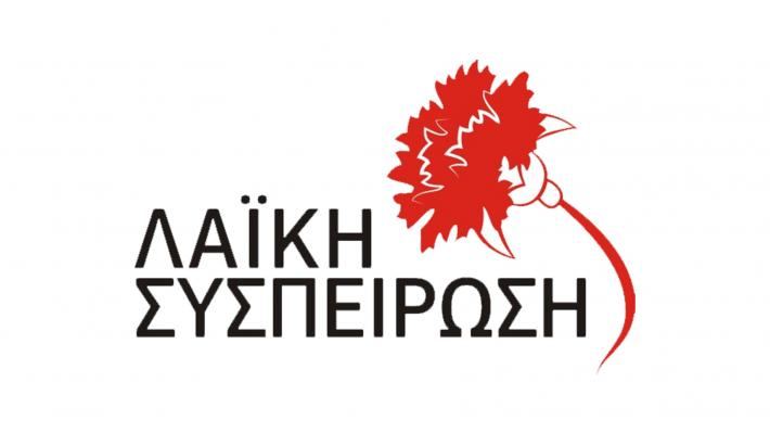 "Photo of Λαϊκή Συσπείρωση Αμυνταίου – Πρόσκληση σε Σύσκεψη με θέμα ""Οι εξελίξεις στην ενέργεια και οι επιπτώσεις στην τοπική κοινωνία"""