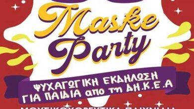 Photo of Μασκέ Πάρτι από τον Δήμο Αμυνταίου
