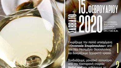 Photo of Κρασί και Σαλιγκάρι στην Ακαδημία Οίνου του Αριστοτέλη