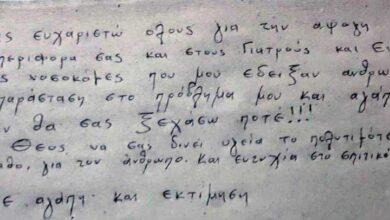 Photo of Πτολεμαΐδα: Το συγκινητικό μήνυμα που άφησε στους γιατρούς ασθενής που πήρε εξιτήριο με κορονοϊό (pic)