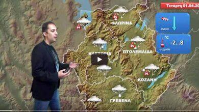 Photo of Γιώργος Βασιλειάδης – Μεταβολή του καιρού με χιονοπτώσεις την Τετάρτη στη Δυτική Μακεδονία – 20 εκ. χιόνι στην «καρδιά» της Άνοιξης