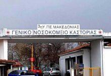 Photo of Θα εξεταστούν για κοροναϊό όλοι οι γιατροί και το προσωπικό του Νοσοκομείου Καστοριάς