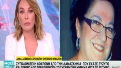 Photo of Συγκλονίζει ασθενής με κορονοϊό από την Δαμασκηνιά Κοζάνης: Δεν μπορούσα να πάω στην κηδεία του άντρα μου (video)
