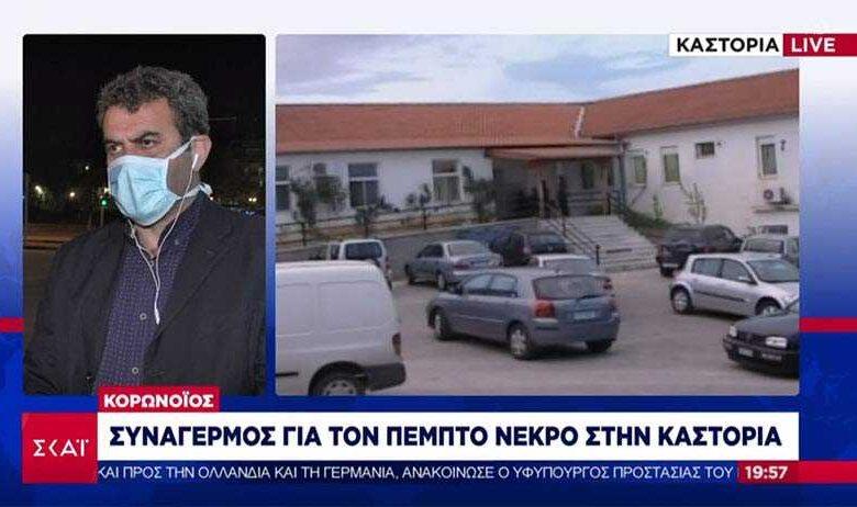 Photo of Κορωνοϊός: 5 νέα κρούσματα στην Καστοριά