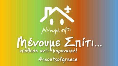 Photo of Ο Δήμος Αμυνταίου και το βοήθεια στο σπίτι φροντίζουν για εσένα