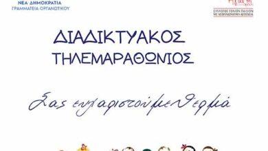 Photo of Ολοκλήρωση του διαδικτυακού τηλεμαραθώνιου της Γραμματείας Οργανωτικού με σκοπό την ενίσχυση και την προβολή του έργου του Συλλόγου γονιών παιδιών με νεοπλασματική ασθένεια «Φλόγα»