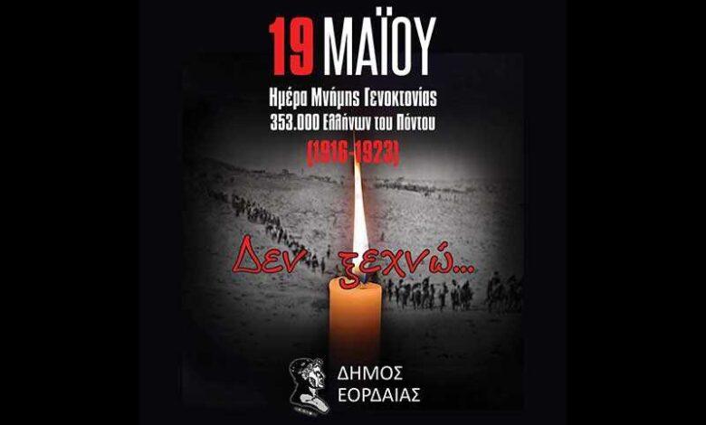 Photo of Ο Δήμος Εορδαίας τιμά την ημέρα Μνήμης της Γενοκτονίας των Ελλήνων του Πόντου φωτίζοντας τη Δημοτική Βιβλιοθήκη Πτολεμαΐδας με συμβολικό κόκκινο χρώμα