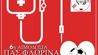 Photo of 6η Εθελοντική Αιμοδοσία από τον ΠΑΣ ΦΛΩΡΙΝΑ