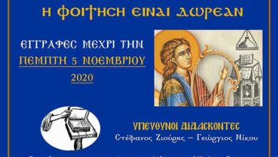 Photo of Έναρξη Μαθημάτων Βυζαντινής Μουσικής στο Αμύνταιο